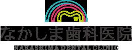 なかしま歯科医院 NAKASHIMA DENTAL CLINIC