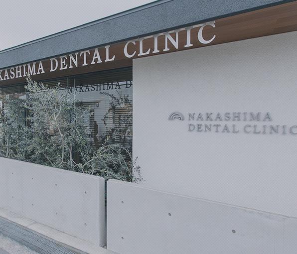 地域への想い×確かな技術 地域に根ざした信頼の歯科治療 technique&results
